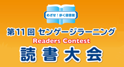 cengage_readers_contest_2017_side.png