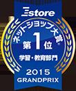 granprix2015_s.png